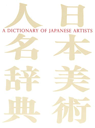 9781891640193: Dictionary of Japanese Artists: Painting, Sculpture, Ceramics, Prints, Lacquer