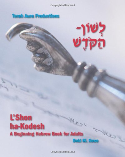 9781891662409: L'Shon Ha-Kodesh: Beginning Hebrew Book For Adults (Hebrew Edition)