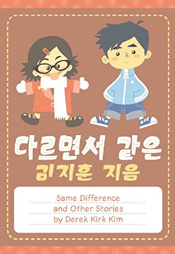 9781891830570: Same Difference & Other Stories