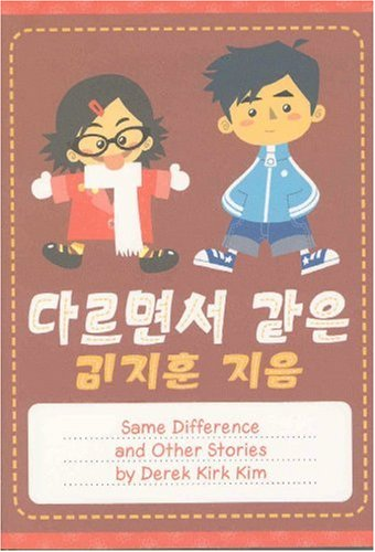 9781891867484: Same Difference And Other Stories (Small Stories Collections)