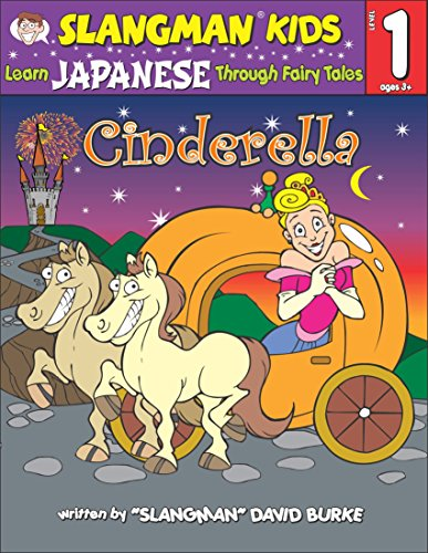 9781891888786: CINDERELLA (Level 1): Learn JAPANESE Through Fairy Tales (Foreign Language Through Fairy Tales) (English and Japanese Edition)