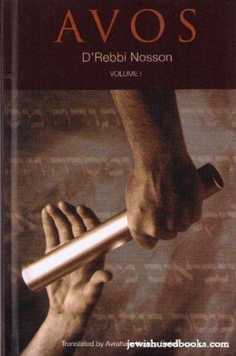 9781892692160: Avos D'Rebbi Nosson (Volume I)