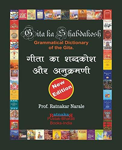 9781897416648: Gita Ka Shabdakosh, Dictionary of the Gita, New Edition (Hindi Edition)