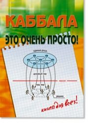 Kabbala Eto Prosto ---- in Russian Language