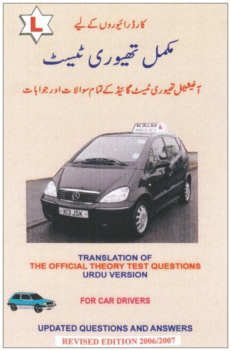 9781902120096: Complete Theory Test for Cars and Motorcycles in Urdu (Urdu Edition)