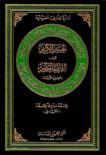 9781902490304: The Generous Hussain in Great Quran: v. 1 (Hussaini Encyclopedia) (Arabic Edition)