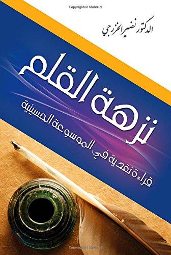 9781902490748: Nazhatul Qalam (Arabic Edition)