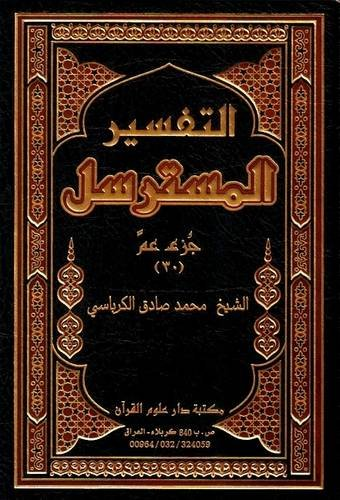 9781902490861: Deep Explanation of the Quran's Verses (Arabic Edition)