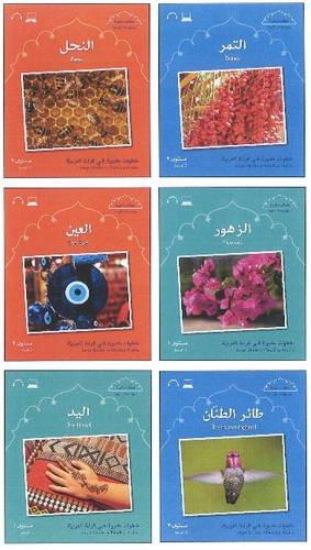 Small Wonders Series: Complete Set (1903103312) by Mahmoud Gaafar