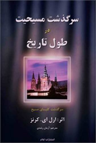 9781904992608: Christianity Through the Centuries: v. 1 (Persian Edition)