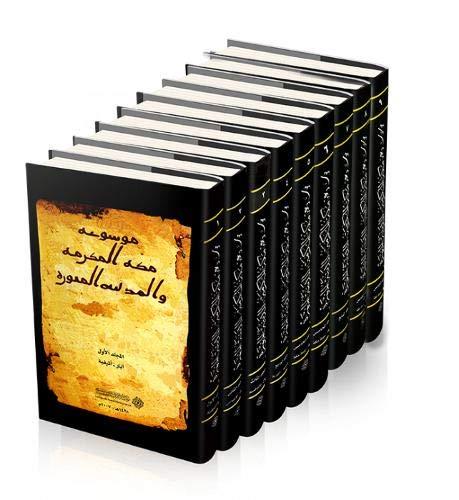 Encyclopedia of Makkah Al Mukarramah & Al: Tashkandi, Abbas ibn