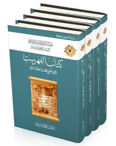 9781905122530: The Fihrist of al-Nadim: (Abu al-Faraj Muhammad Ibn Ishaq) (Edited Texts) (Arabic Edition)