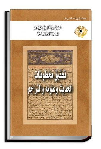 Editing Manuscripts in the Field of Hadith and Its Sciences and Biographies: Research Articles = ...