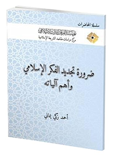 The Importance of the Renewal of Islamic Thought and the Primary means towards it (IN ARABIC)