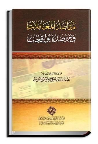 9781905650095: Maqasid Al-Mu'amalat Wa Marasid Al-Waqi'at (Purposes of Financial Transactions) (Studies) (Arabic Edition)