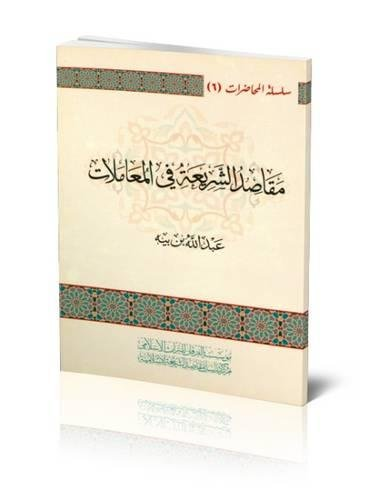 Purposes of the Islamic Financial Law (IN ARABIC)