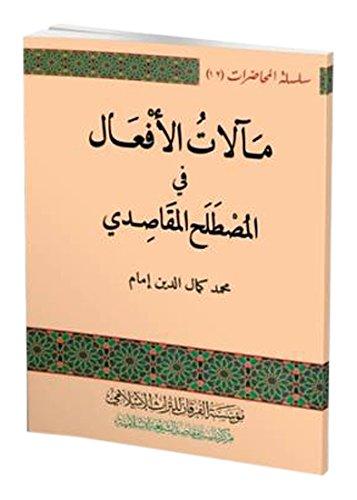 Maalat al-af'al fi al-mustalah al-maqasidi. (Consequences of Acts in the Term of the Purposes ...