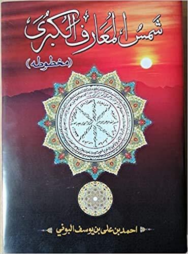 9781905934010: Shams Al-Ma'arif Al-Kobra: Illumination of Knowledge: v. 2