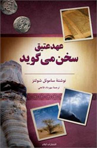 9781906256111: The Old Testament Speaks (Persian Edition)