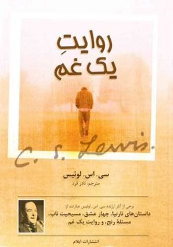 9781906256258: A Grief Observed (Persian Edition)