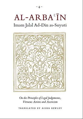 Al-Arba'in (4) of Imam Jalal ad-Din as-Suyuti: Imam Jalal al-Din