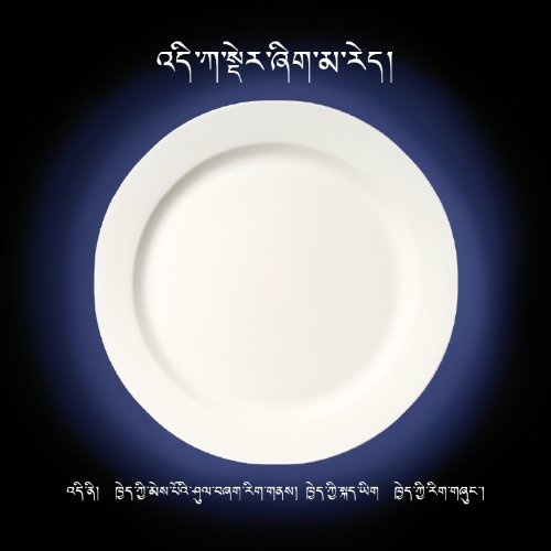 9781907350047: This Is Not a Plate: Your Heritage. Your Language. Your Culture. (Special Tibetan language edition)