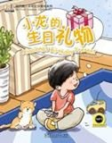 9781907838187: Xiaolong's Birthday Present (My First Chinese Storybooks Series)