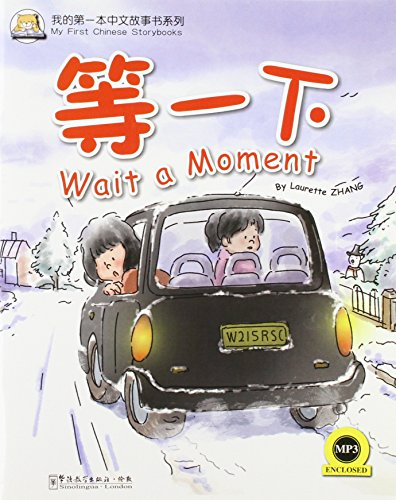 9781907838293: Wait a Moment (My First Chinese Storybooks Series)