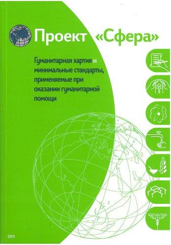 The Sphere Handbook 2011: Humanitarian Charter and Minimum Standards in Humanitarian Response: The ...