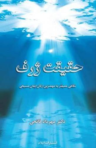 9781908196118: The Deep Truth (Persian Edition)