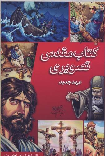 9781908196217: The Action Bible New Testament: God's Redemptive Story