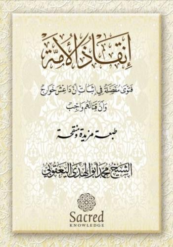 9781908224187: Refuting ISIS (Arabic): Second Edition (Arabic Edition)