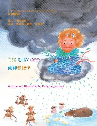 9781908350046: The Rain God (Legends of the Chinese Gods) (English and Chinese Edition)