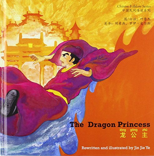 The Dragon Princess (Chinese Folklore) [Audio CD]