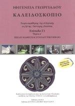 9781908362674: Kaleidoscope C1 (Greek Edition)