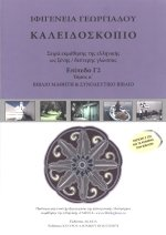 9781908362773: Kaleidoscope C2 (Greek Edition)