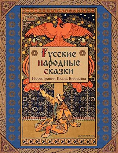 9781908478740: Russkie narodnye skazki - Russian Folk Tales (Russian Edition)