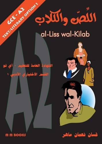 9781908871220: Al-Liss Wal Kilab: Arabic GCE/A2-Text 1