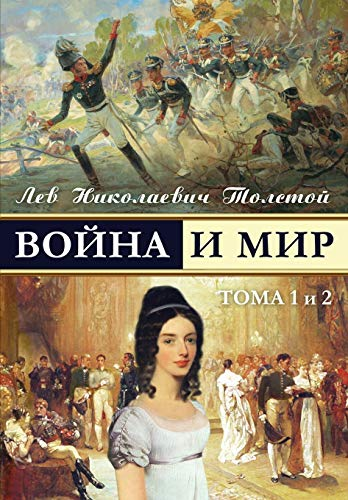 9781909115033: War and Peace - Voina I Mir (Vol.1-2) (Russian Edition): Volume 1