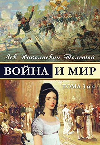 9781909115040: War and Peace - Voina I Mir (Vol.3-4) (Russian Edition): Volume 2