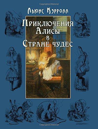 9781909115187: Alisa v Strane chudes - Алиса в Стране чудес (Illustrated) (Russian Edition)