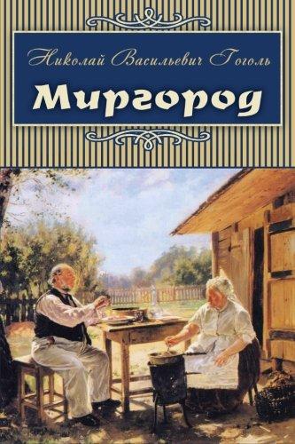 9781909115217: Mirgorod: Тарас Бульба, Вий и ... (Classics in Russian) (Russian Edition)