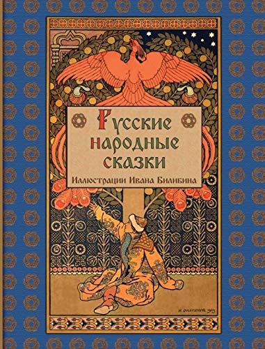 Russian Folk Tales - Russkie narodnye skazki: Afanasyev, Alexander; Bilibin,