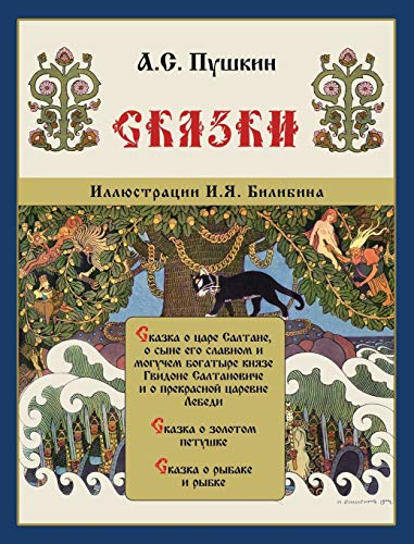 Skazki Pushkina - Fairy Tales (Hardback): Alexander Pushkin