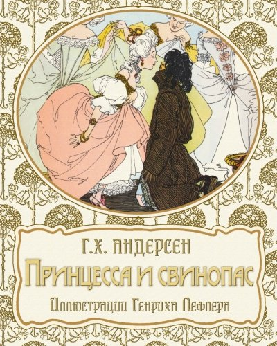 The Swineherd - Princessa i svinopas (Illustrated): Hans Christian Andersen