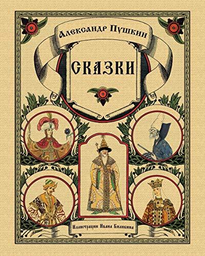 9781909115965: Skazki Pushkina - Fairy Tales (Illustrated) (Russian Edition)