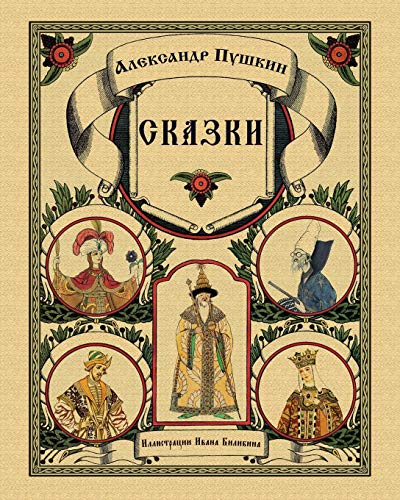 Skazki Pushkina - Fairy Tales: Alexander Pushkin