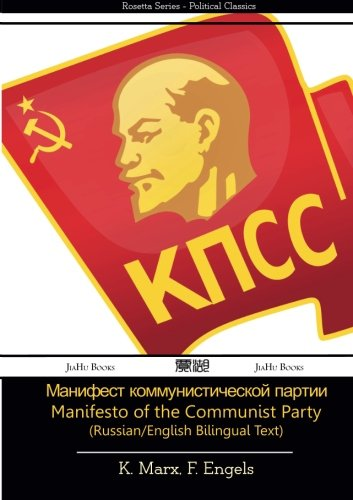 Manifesto of the Communist Party (Russian/English Bilingual: Marx, K; Engels,
