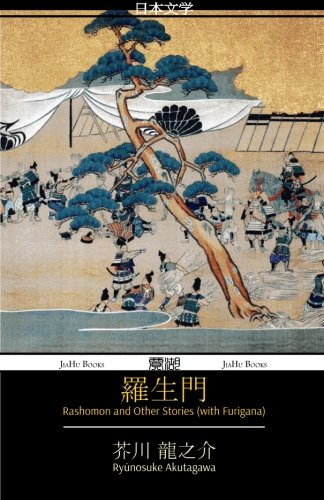 9781909669307: Rashomon and other Stories with Furigana: (In a Grove, Nose, Spider's Thread, Hell Screen, Autumn Mountain) (Japanese Edition)