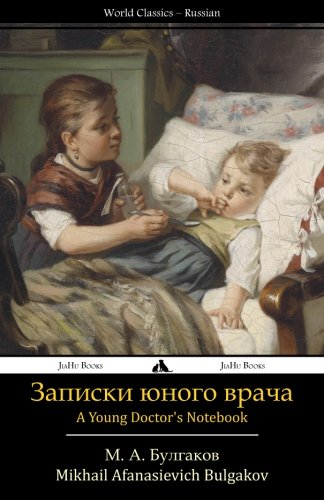 9781909669680: A Young Doctor's Notebook: Zapiski yunovo vracha